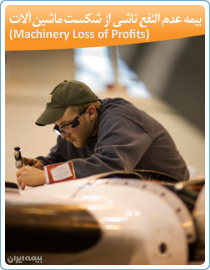 adamnafe_shekaste mashinalat(Machinery-Loss-of-Profits)